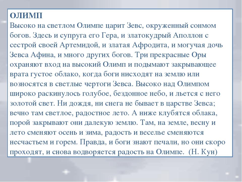 ОЛИМП Высоко на светлом Олимпе царит Зевс, окруженный сонмом богов. Здесь и...