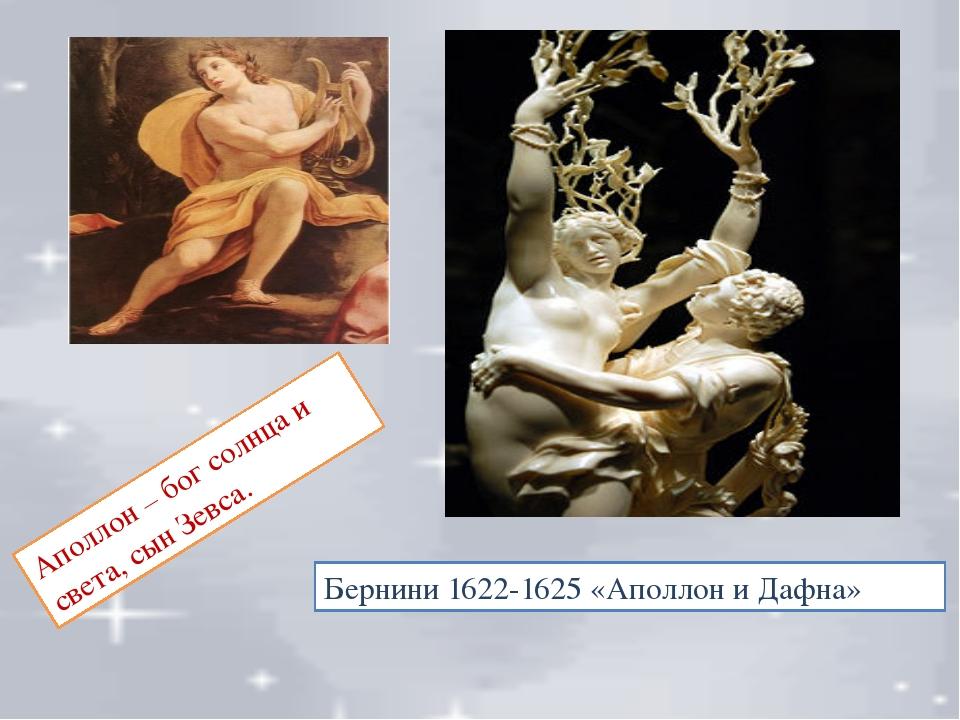 Бернини 1622-1625 «Аполлон и Дафна» Аполлон – бог солнца и света, сын Зевса.