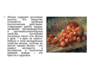Яблоко содержит урсоловую кислоту. Это вещество отличается активным биологиче