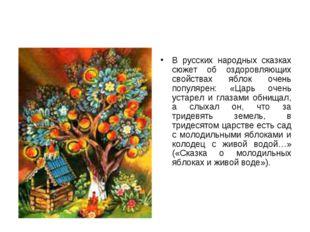 В русских народных сказках сюжет об оздоровляющих свойствах яблок очень попул
