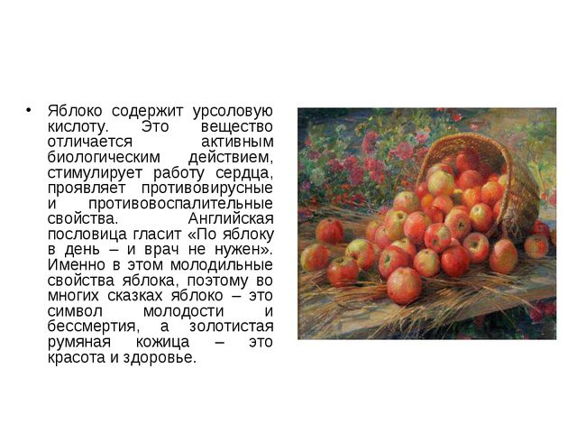 Яблоко содержит урсоловую кислоту. Это вещество отличается активным биологиче...