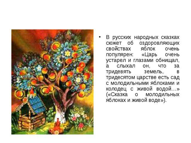 В русских народных сказках сюжет об оздоровляющих свойствах яблок очень попул...