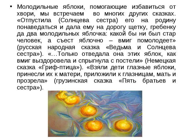 Молодильные яблоки, помогающие избавиться от хвори, мы встречаем во многих др...