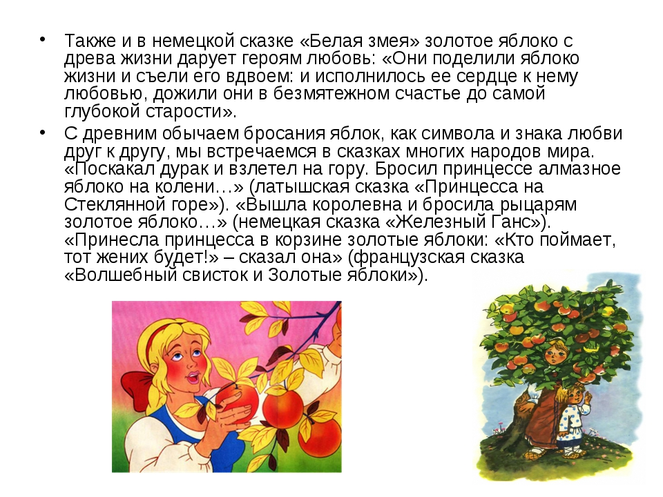 Также и в немецкой сказке «Белая змея» золотое яблоко с древа жизни дарует ге...