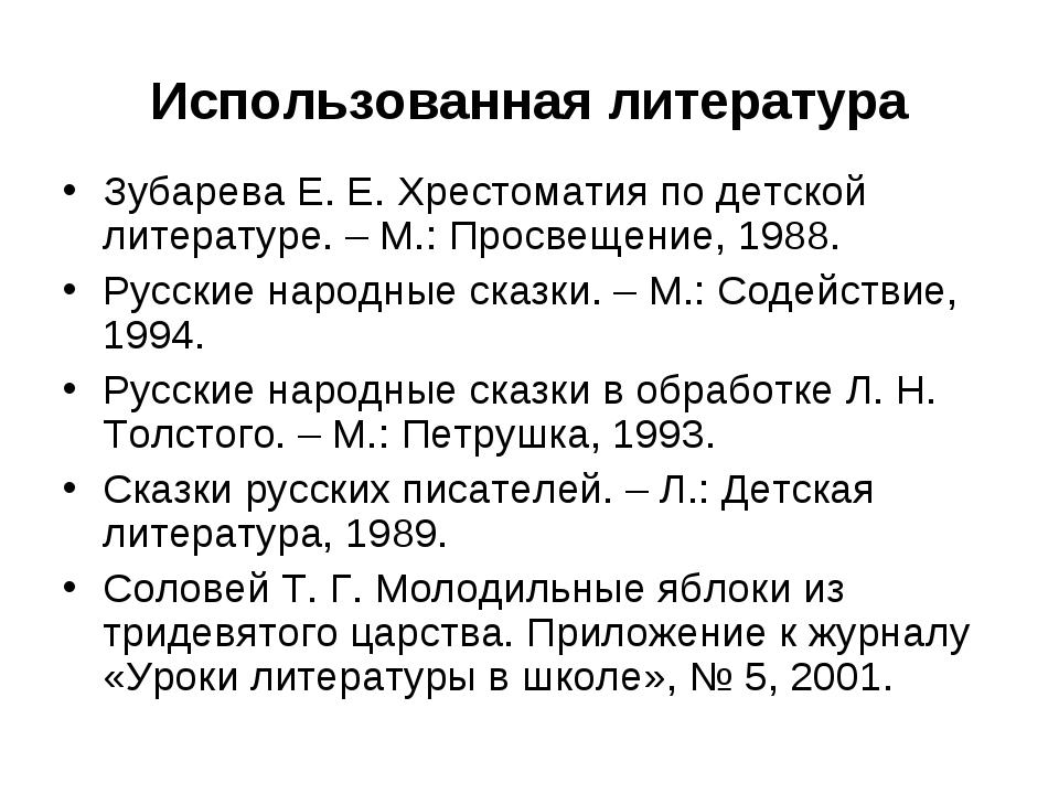 Использованная литература Зубарева Е. Е. Хрестоматия по детской литературе. –...