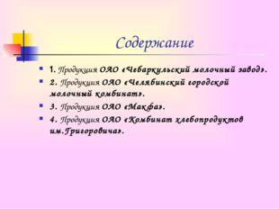 Содержание 1. Продукция ОАО «Чебаркульский молочный завод». 2. Продукция ОАО