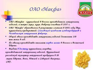 ОАО «Макфа» ОАО «Макфа» - крупнейший в России производитель макаронных издели