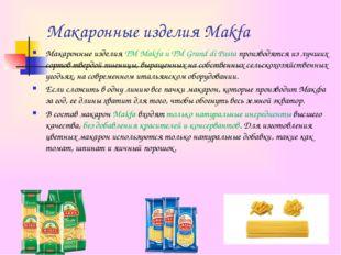 Макаронные изделия Маkfa Макаронные изделия ТМ Маkfа и ТМ Grand di Pasta прои