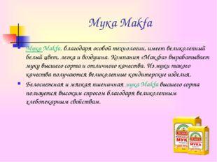Мука Маkfа Мука Makfa, благодаря особой технологии, имеет великолепный белый