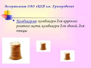 Ассортимент ОАО «КХП им. Григоровича» Комбикорма: комбикорм для крупного рога