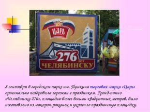 8 сентября в городском парке им. Пушкина торговая марка «Царь» оригинально п