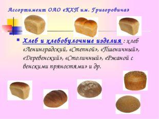 Ассортимент ОАО «КХП им. Григоровича» Хлеб и хлебобулочные изделия : хлеб «Ле