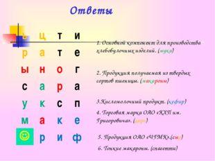 Ответы 1. Основной компонент для производства хлебобулочных изделий. (мука) 2