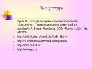 Литература Зуева Ф., Рабочая программа предметной области «Технология». Техно