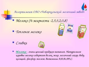 Ассортимент ОАО «Чебаркульский молочный завод» Молоко (% жирности -2,5;3,2;3,