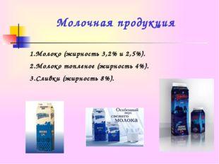 Молочная продукция Молоко (жирность 3,2% и 2,5%). Молоко топленое (жирность 4