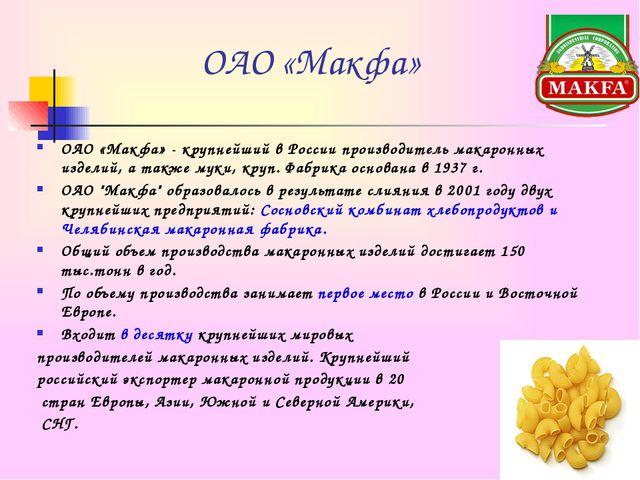 ОАО «Макфа» ОАО «Макфа» - крупнейший в России производитель макаронных издели...