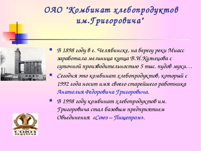"""ОАО """"Комбинат хлебопродуктов им.Григоровича"""" В 1898 году в г. Челябинске,..."""