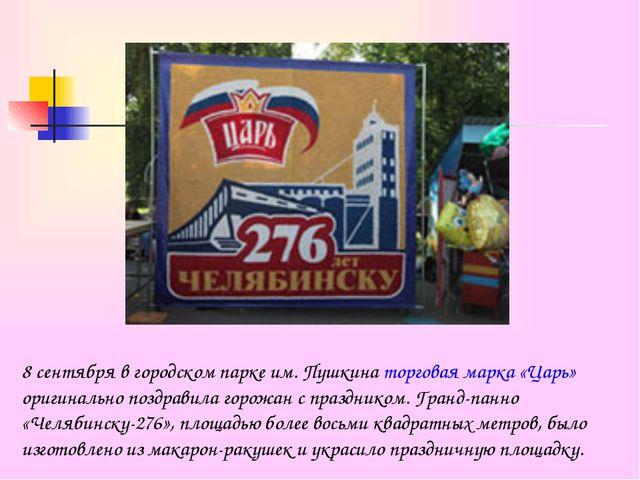 8 сентября в городском парке им. Пушкина торговая марка «Царь» оригинально п...