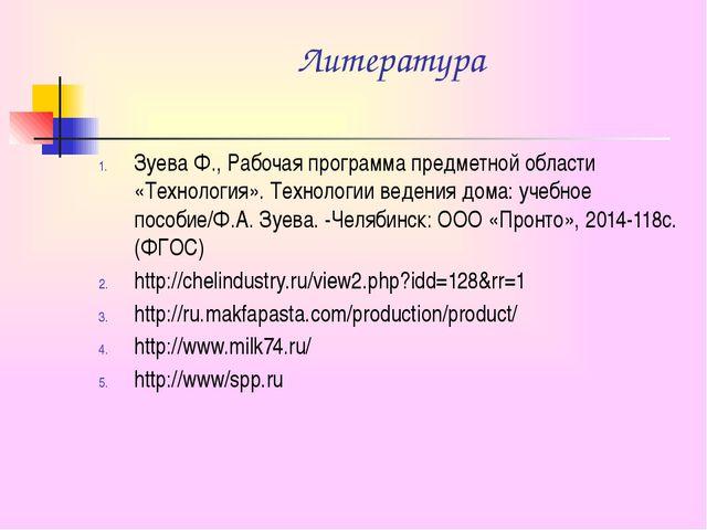 Литература Зуева Ф., Рабочая программа предметной области «Технология». Техно...