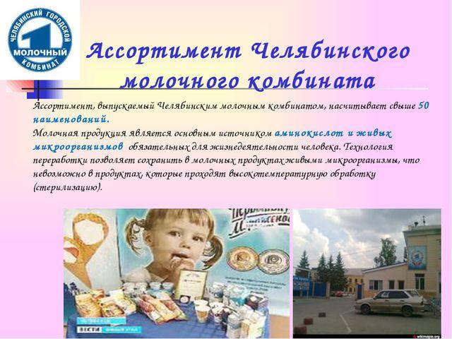 Ассортимент Челябинского молочного комбината Ассортимент, выпускаемый Челябин...