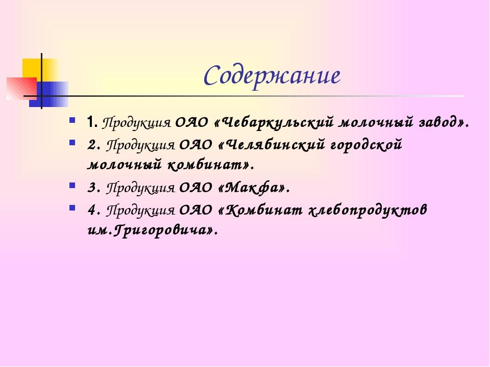Содержание 1. Продукция ОАО «Чебаркульский молочный завод». 2. Продукция ОАО...