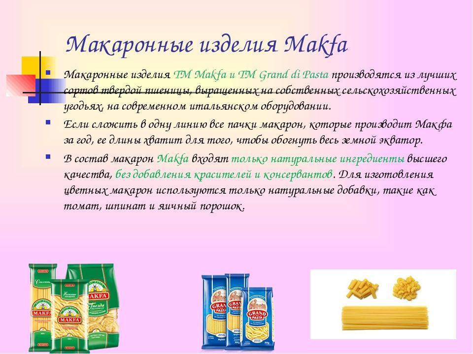 Макаронные изделия Маkfa Макаронные изделия ТМ Маkfа и ТМ Grand di Pasta прои...