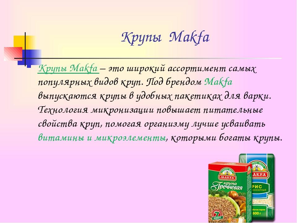 Крупы Маkfа Крупы Makfa – это широкий ассортимент самых популярных видов круп...