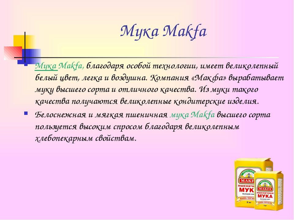 Мука Маkfа Мука Makfa, благодаря особой технологии, имеет великолепный белый...