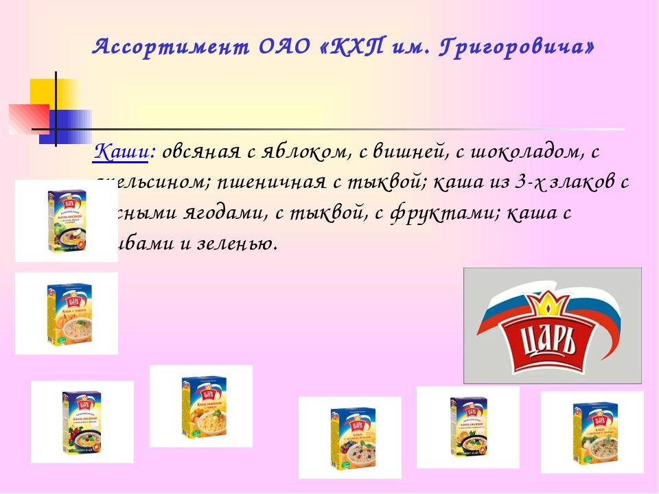 Ассортимент ОАО «КХП им. Григоровича» Каши: овсяная с яблоком, с вишней, с шо...