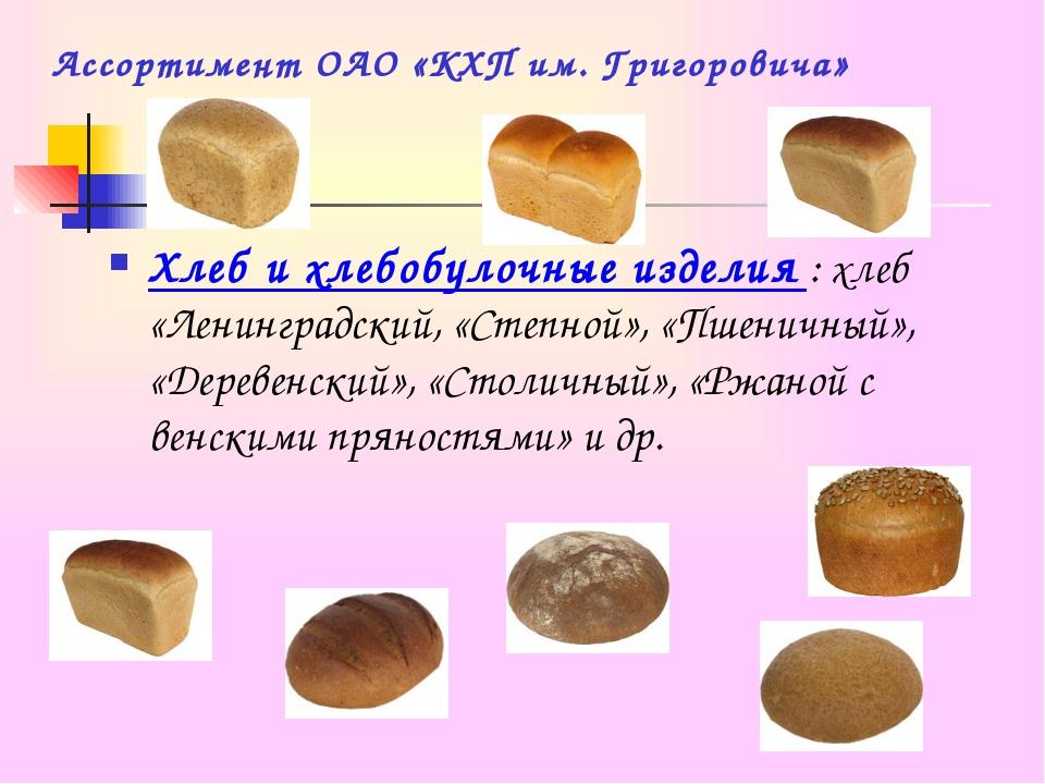 Ассортимент ОАО «КХП им. Григоровича» Хлеб и хлебобулочные изделия : хлеб «Ле...