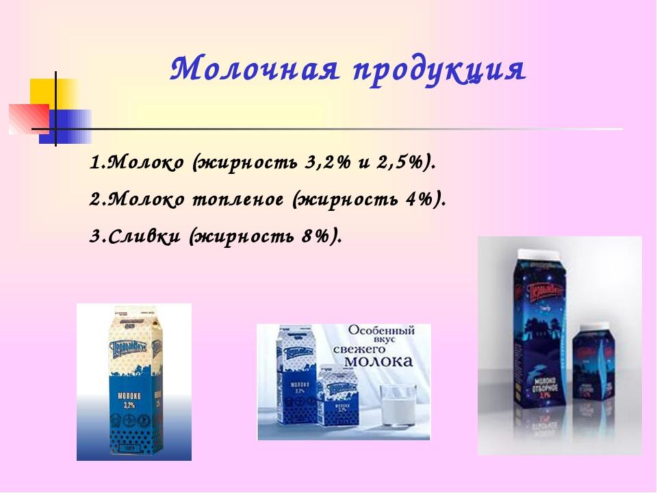 Молочная продукция Молоко (жирность 3,2% и 2,5%). Молоко топленое (жирность 4...