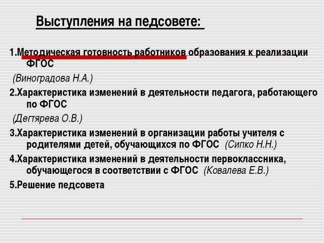 Выступления на педсовете: 1.Методическая готовность работников образования к...