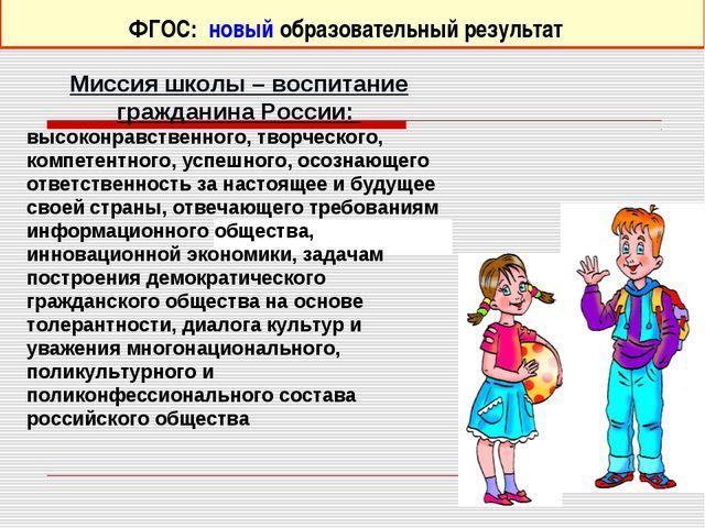 ФГОС: новый образовательный результат Миссия школы – воспитание гражданина Ро...