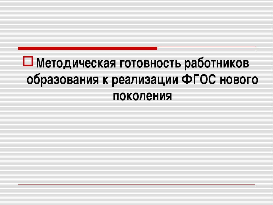 Методическая готовность работников образования к реализации ФГОС нового покол...