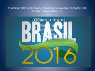 2 октября 2009 года Рио-де-Жанейро был выбран городом ХХXI Летних Олимпийских