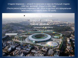 Стадион Маракана — второй по величине в мире футбольный стадион (200 тыс. зри