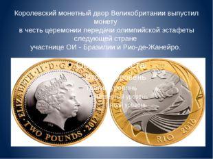 Королевский монетный двор Великобритании выпустил монету в честь церемонии пе