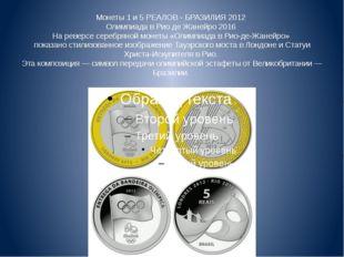 Монеты 1 и 5 РЕАЛОВ - БРАЗИЛИЯ 2012 Олимпиада в Рио де Жанейро 2016 На реверс