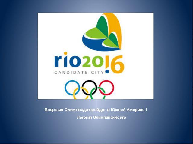 Впервые Олимпиада пройдет в Южной Америке ! Логотип Олимпийских игр