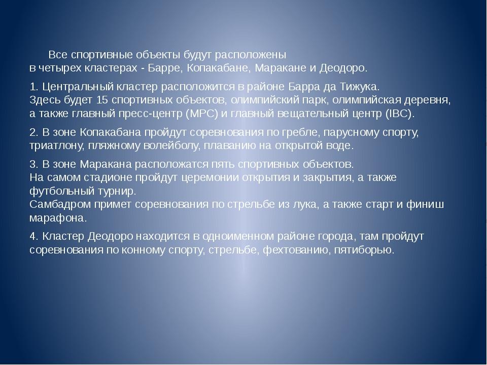 Все спортивные объекты будут расположены в четырех кластерах - Барре, Копака...