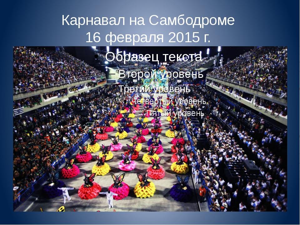Карнавал на Самбодроме 16 февраля 2015 г.