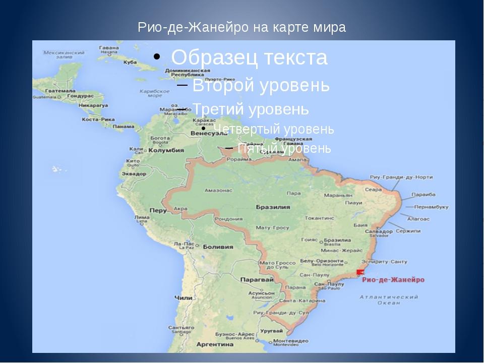 Рио-де-Жанейро на карте мира