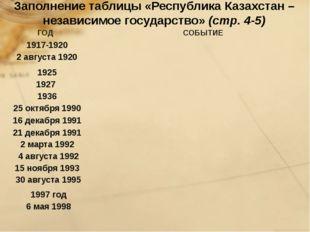 Заполнение таблицы «Республика Казахстан – независимое государство» (стр. 4-