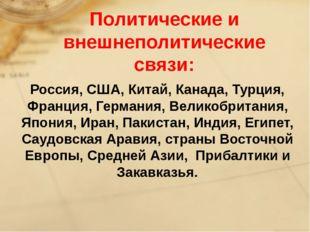 Политические и внешнеполитические связи: Россия, США, Китай, Канада, Турция,