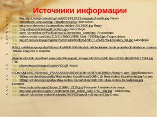 Источники информации http://the-day-x.ru/wp-content/uploads/2014/11/121-megap