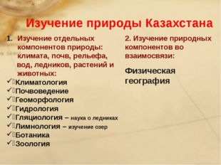 Изучение природы Казахстана Изучение отдельных компонентов природы: климата,