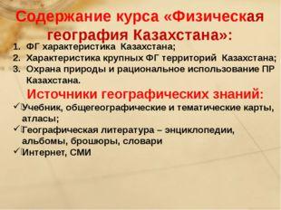 Содержание курса «Физическая география Казахстана»: ФГ характеристика Казахс