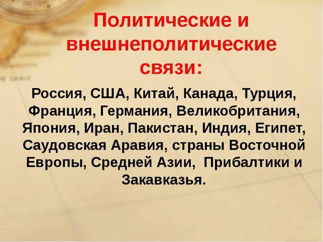 Политические и внешнеполитические связи: Россия, США, Китай, Канада, Турция,...
