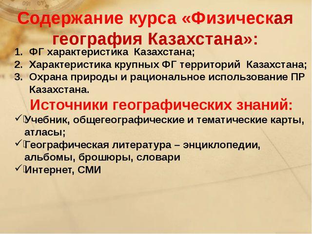 Содержание курса «Физическая география Казахстана»: ФГ характеристика Казахс...